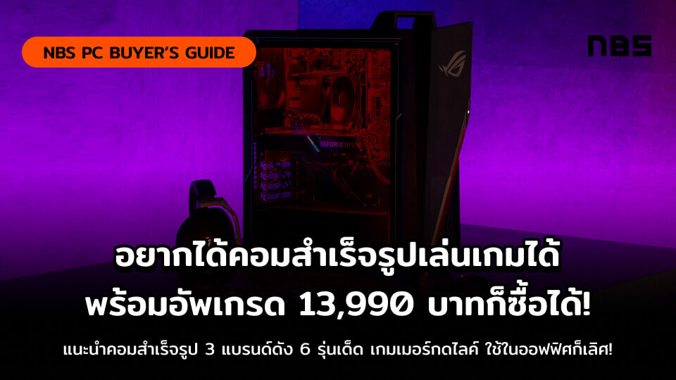 complete gaming pc