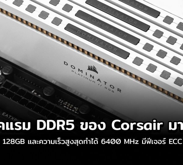 ddr5 cover