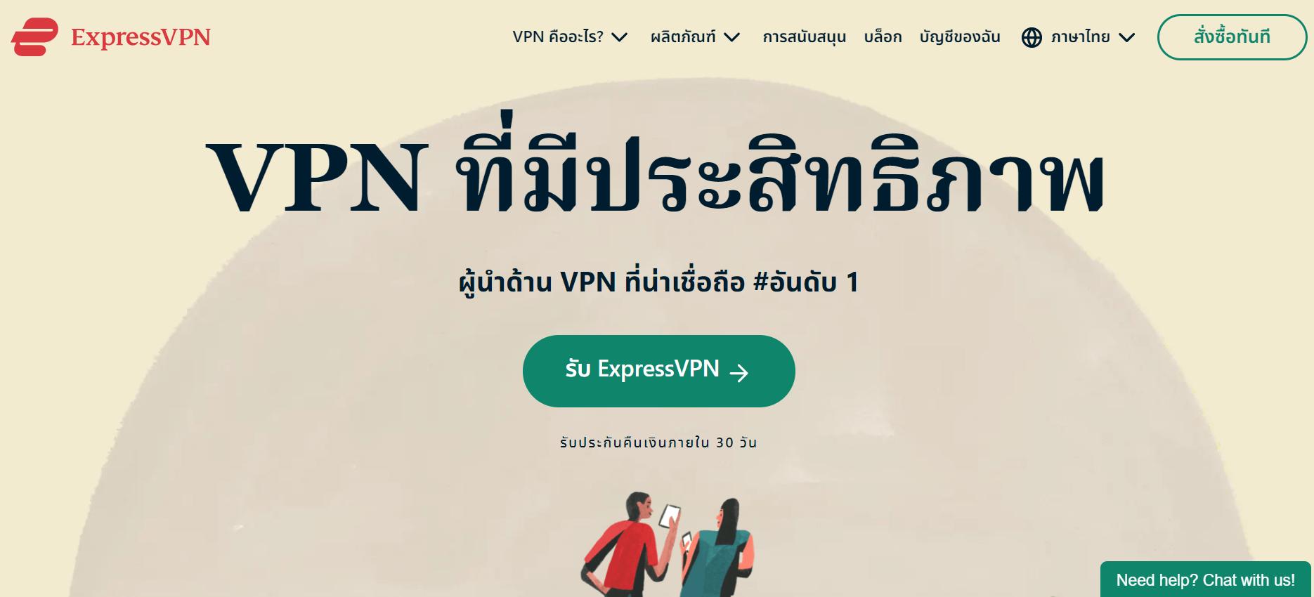 แอพ VPN คือ
