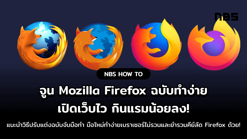 firefox cover