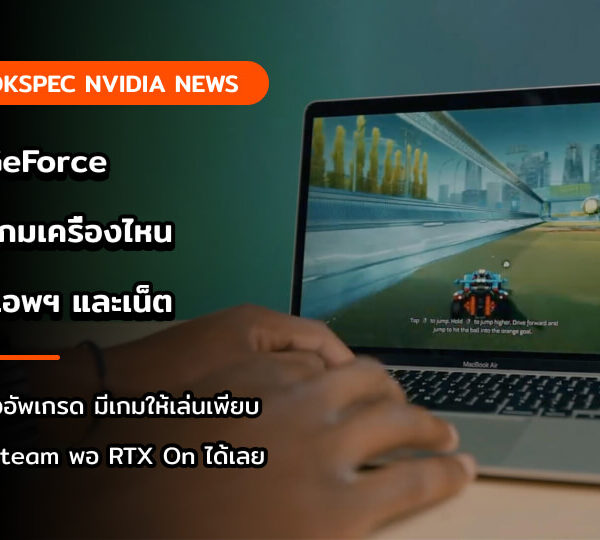 geforce now cover