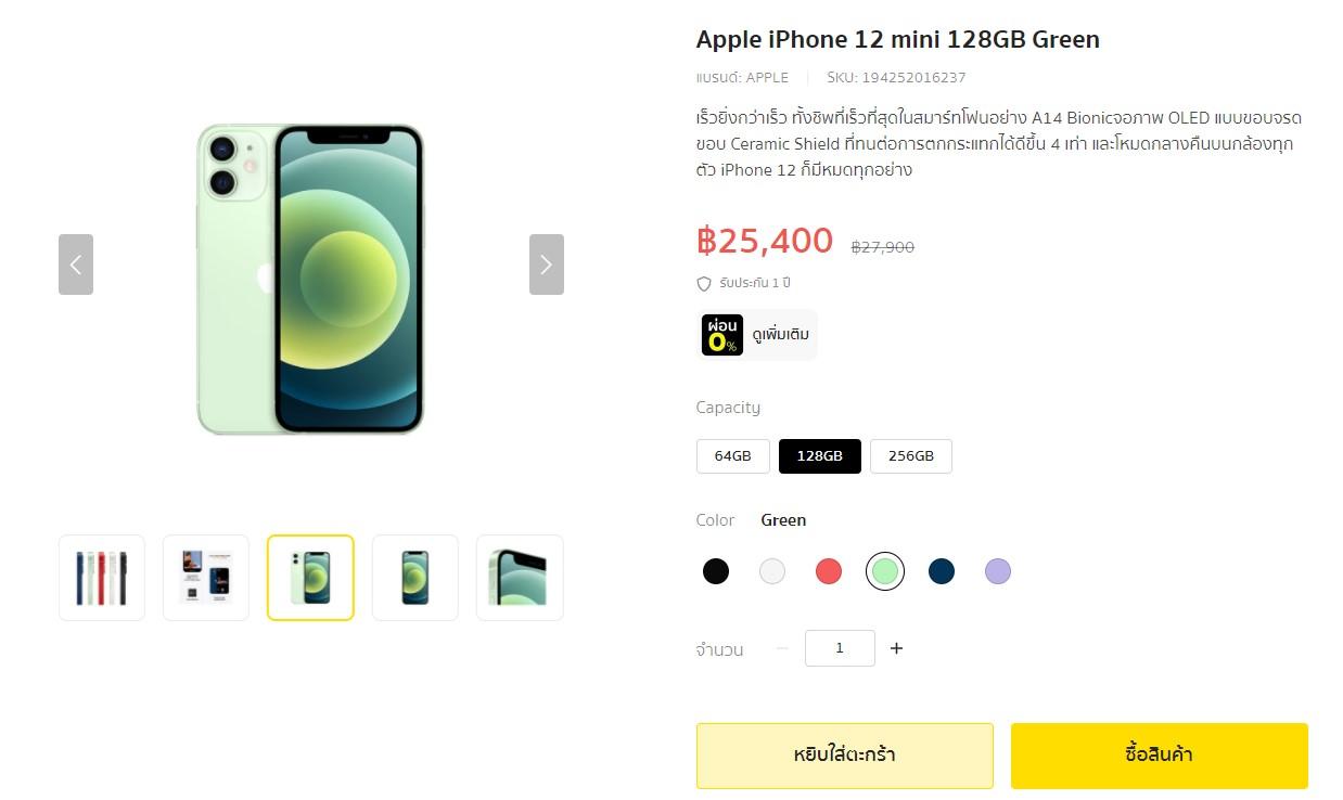 iphone banana 2