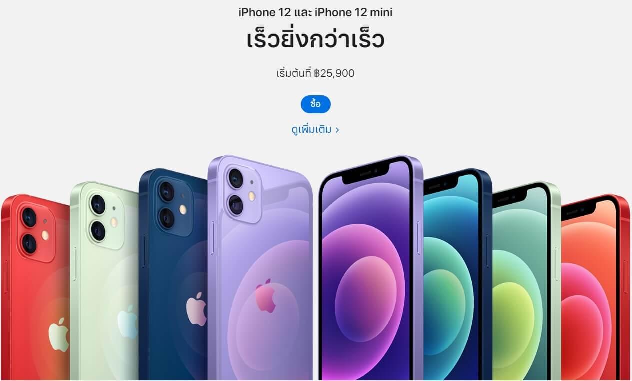 ผ่อน iPhone