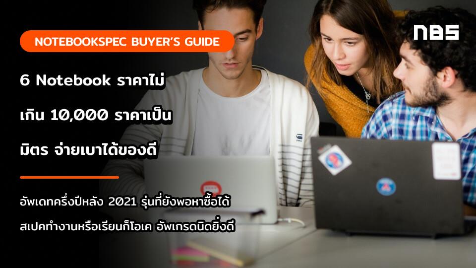 laptop10k cover