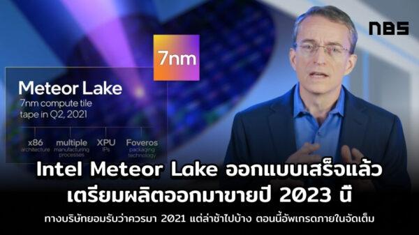 meteorlake7nm cover