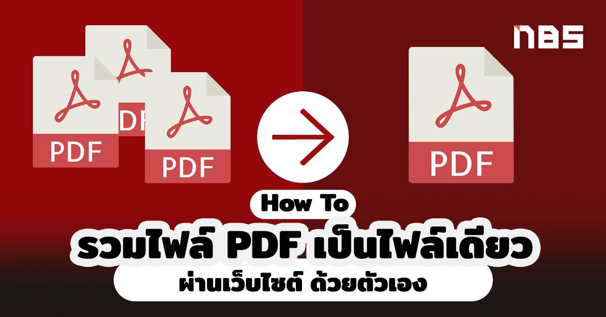 รวมไฟล์ PDF เป็นไฟล์เดียว