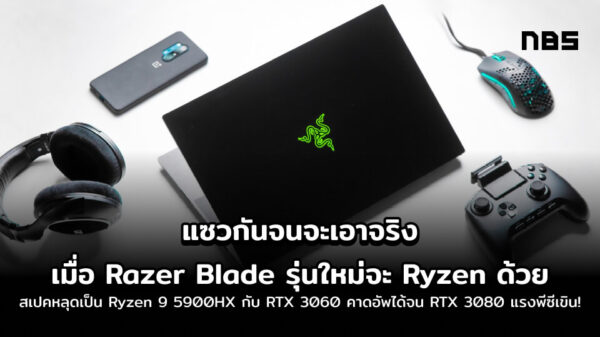 razerryzen cover