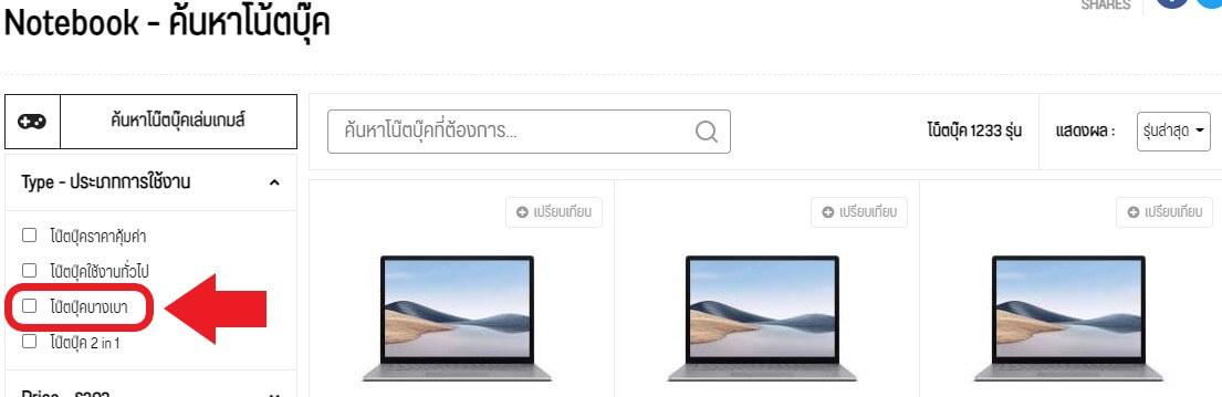 search slim laptop