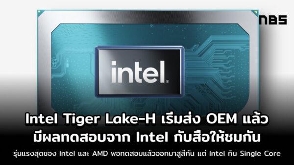 tiger lake cover