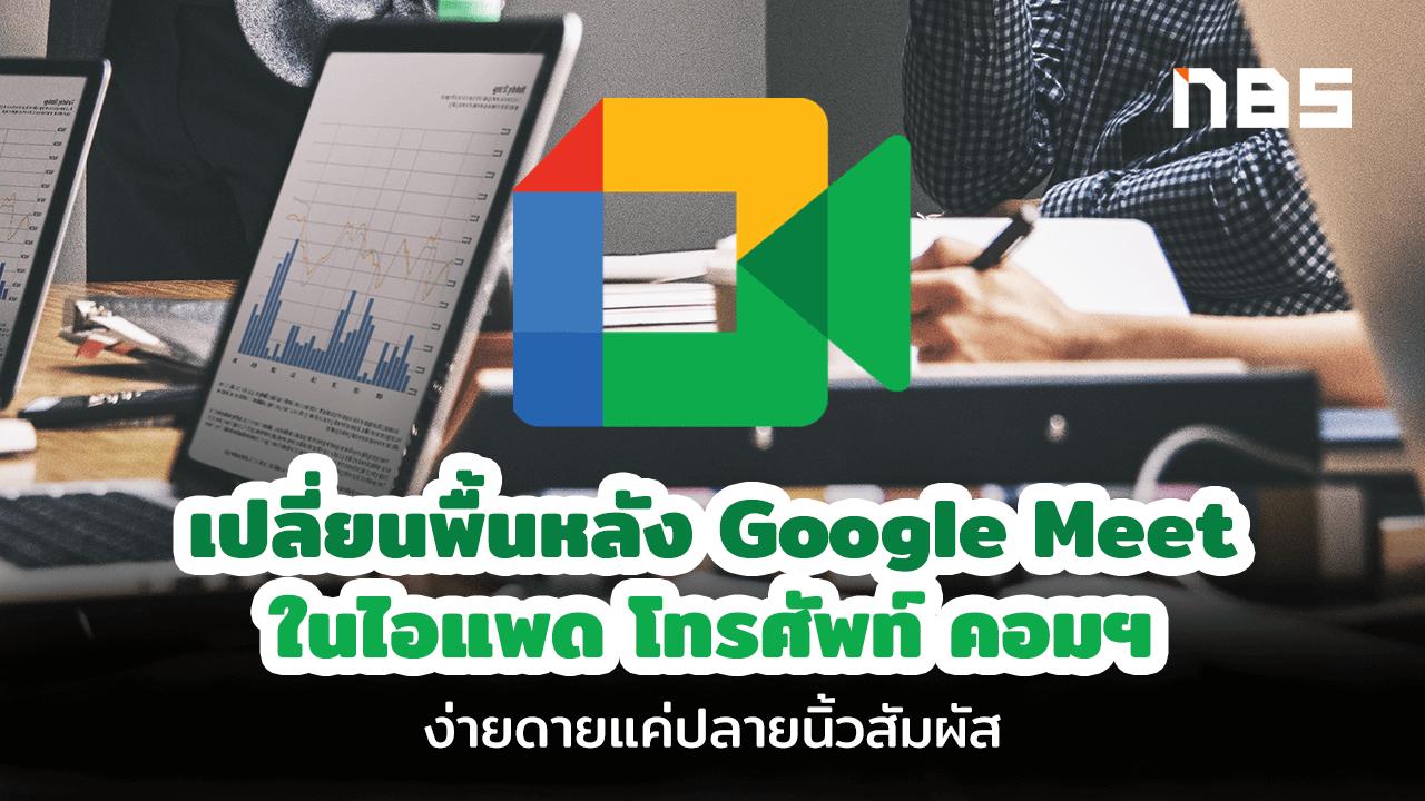 เปลี่ยนพื้นหลัง Google Meet