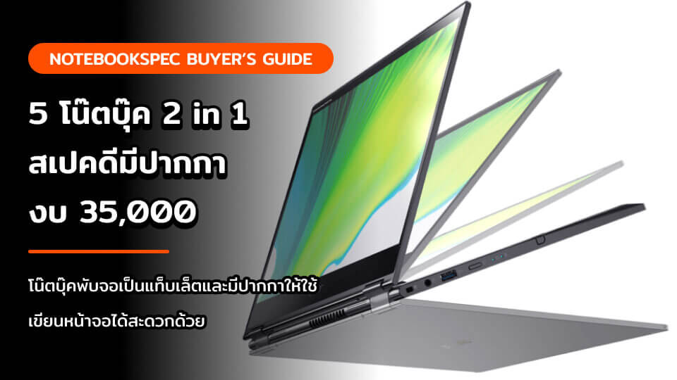 2in1laptop cover
