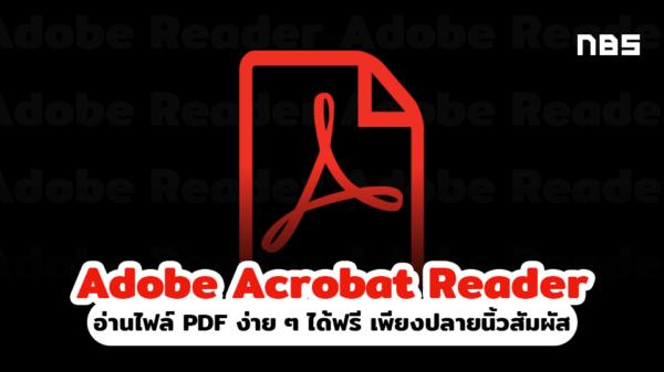 Adobe Acrobat Reader 7