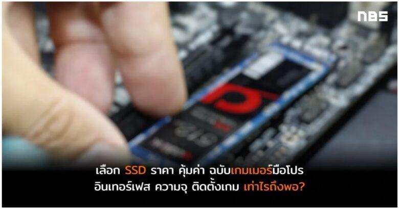 Choose SSD