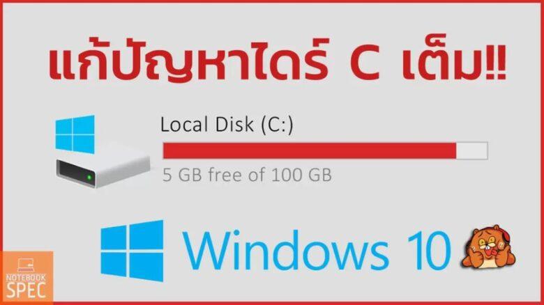 Disk full Drive C