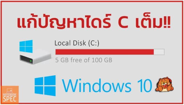 Drive C Disk Full 2021