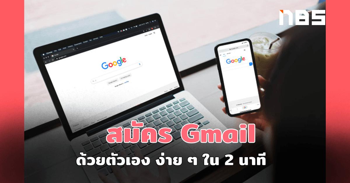 สมัคร Gmail ใหม่, สมัคร gmail ไม่ได้