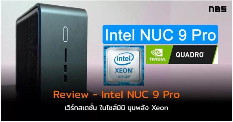 Intel NUC9 Pro