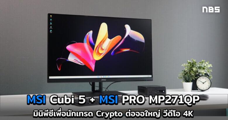 MSI Cubi Pro monitor cov2