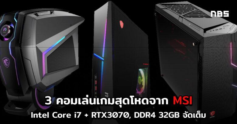 MSI Gaming PC 3 series 2021 cov