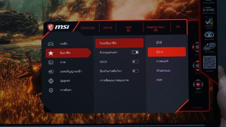 OSD MSI Optix MAG251RX 17