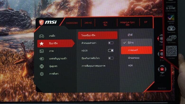 OSD MSI Optix MAG251RX 18