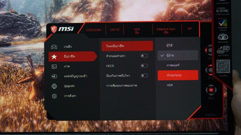OSD MSI Optix MAG251RX 19