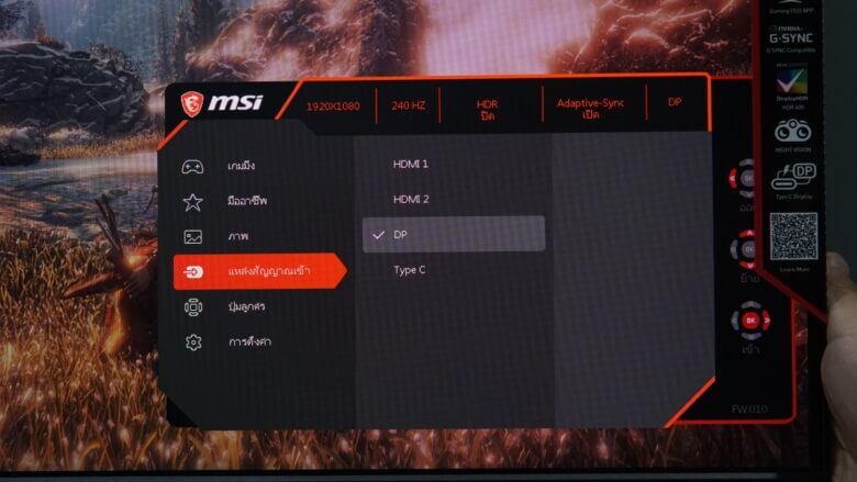 OSD MSI Optix MAG251RX 25