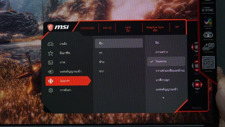 MSI Optix