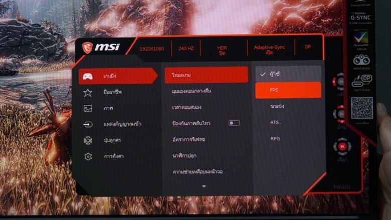 OSD MSI Optix MAG251RX 4