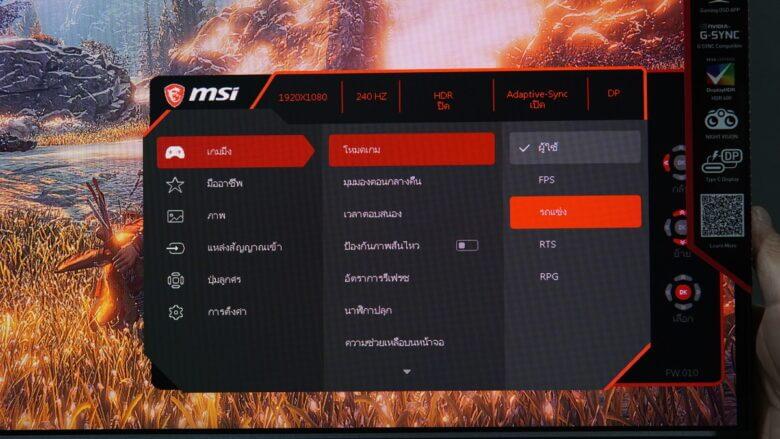 OSD MSI Optix MAG251RX 5
