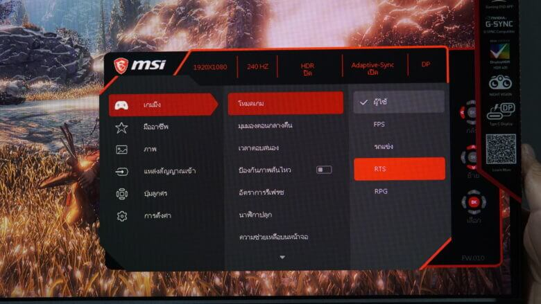 OSD MSI Optix MAG251RX 6