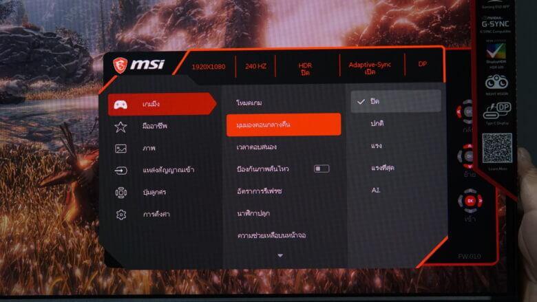 OSD MSI Optix MAG251RX 8