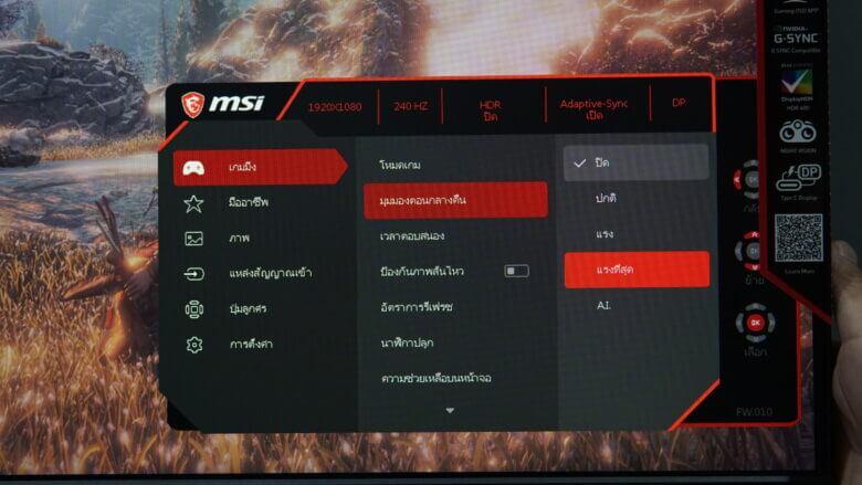 OSD MSI Optix MAG251RX 9