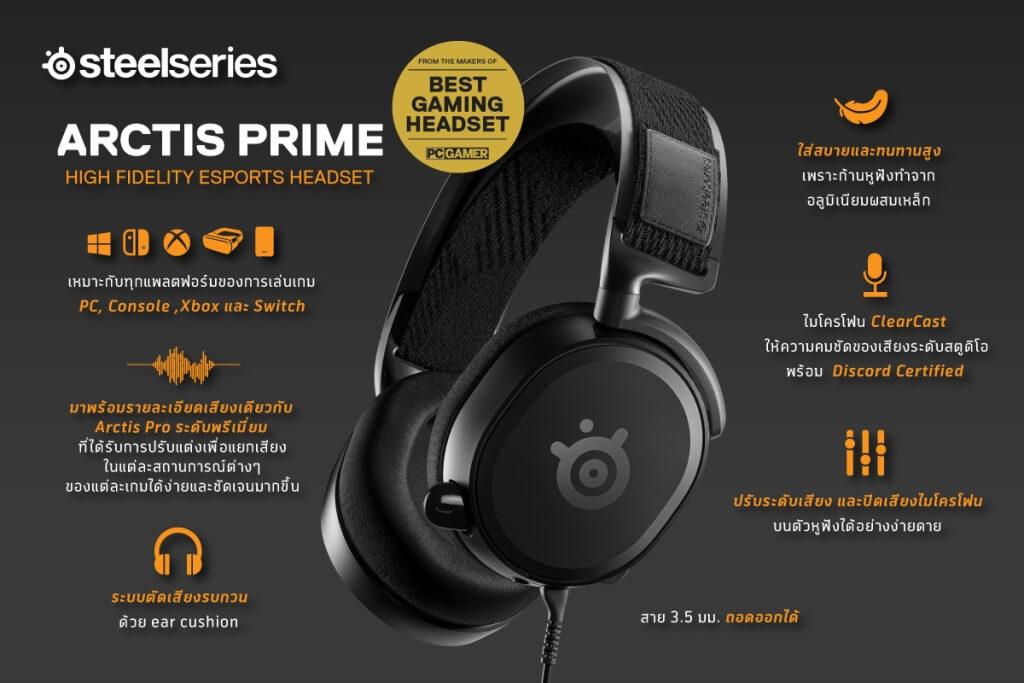 Pic RTB SteelSeries Prime Series 01