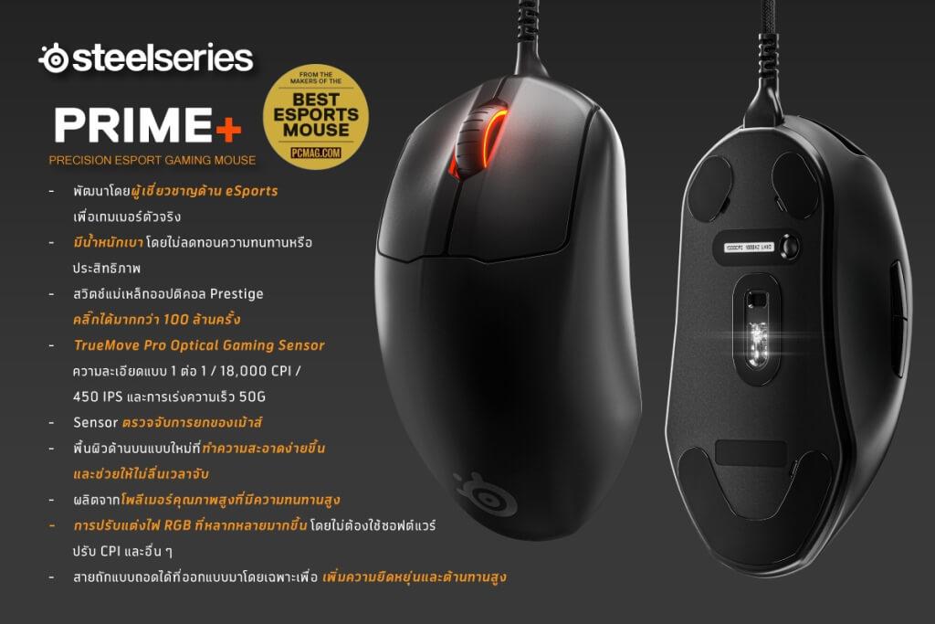 Pic RTB SteelSeries Prime Series 03