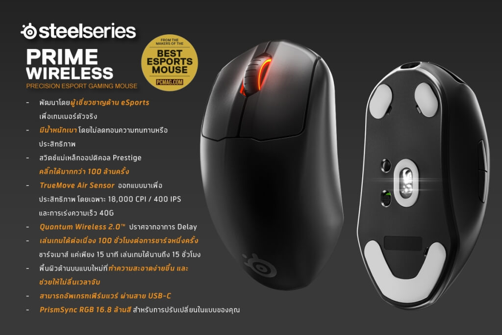 Pic RTB SteelSeries Prime Series 04