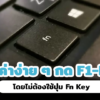fn key setting