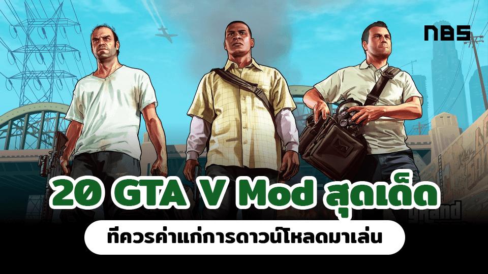 GTA V Mods, mod gta v