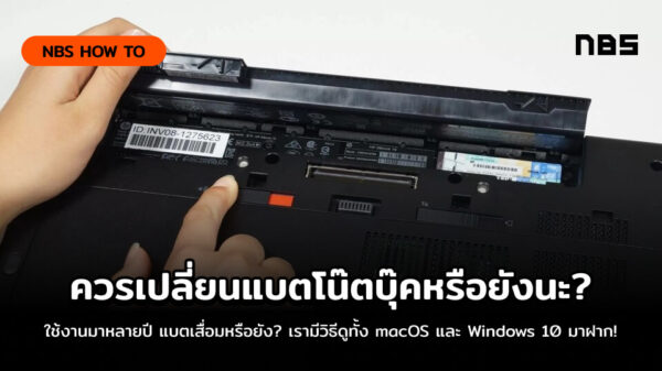 laptop battery cover