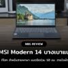 msi modern 14 new cover