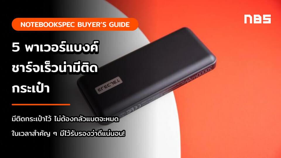 powerbank cover
