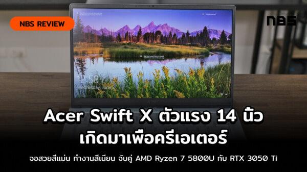 swift x cover