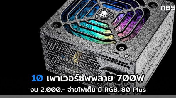 10 PSU 700W 2000 2021 cov1