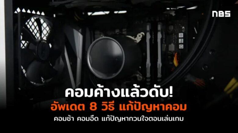 2 PC Hang Shutdown