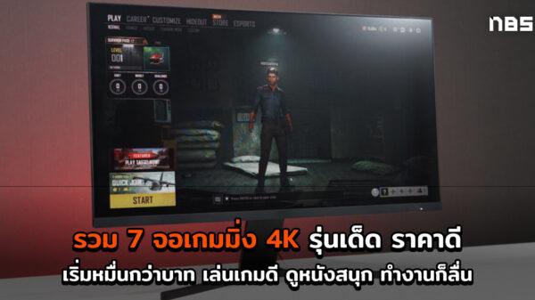4k monitor gaming 144hz cov1