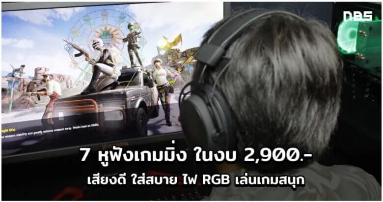 7 Gaming Headset 2021