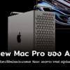 Apple Mac Pro Intel Xenon text