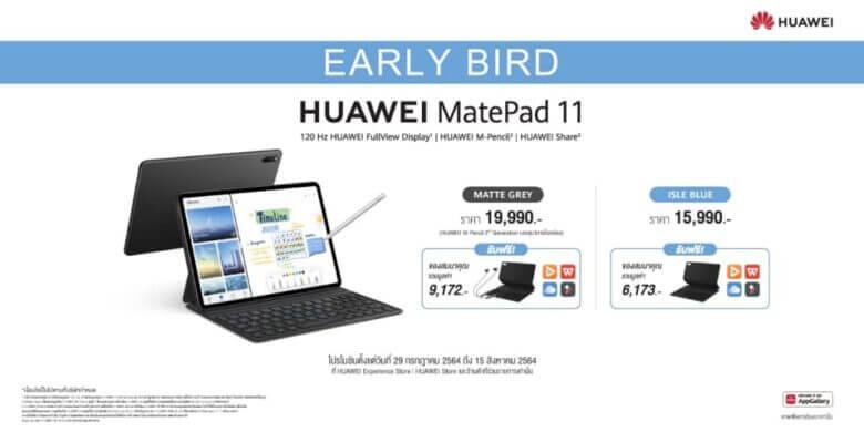 HUAWEI MatePad 11 Early bird promo