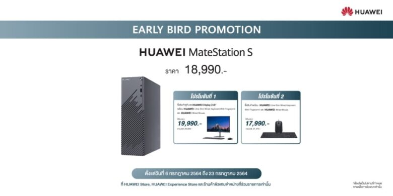 HUAWEI MateStation S Promo