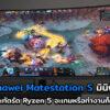 Huawei Matestation S Cov7